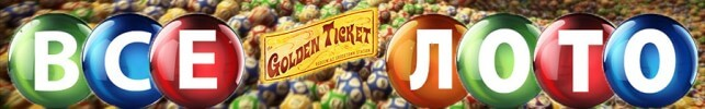 Проверить лото билет