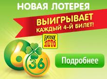 Футбольная лотерея 6 из 36 тираж 153