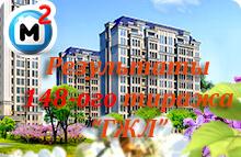 жилищная лотерея тираж 148