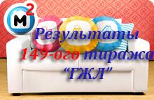 жилищная лотерея тираж 149