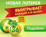 Русское лото 6 из 36 тираж 1