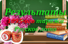 русское лото тираж 1095