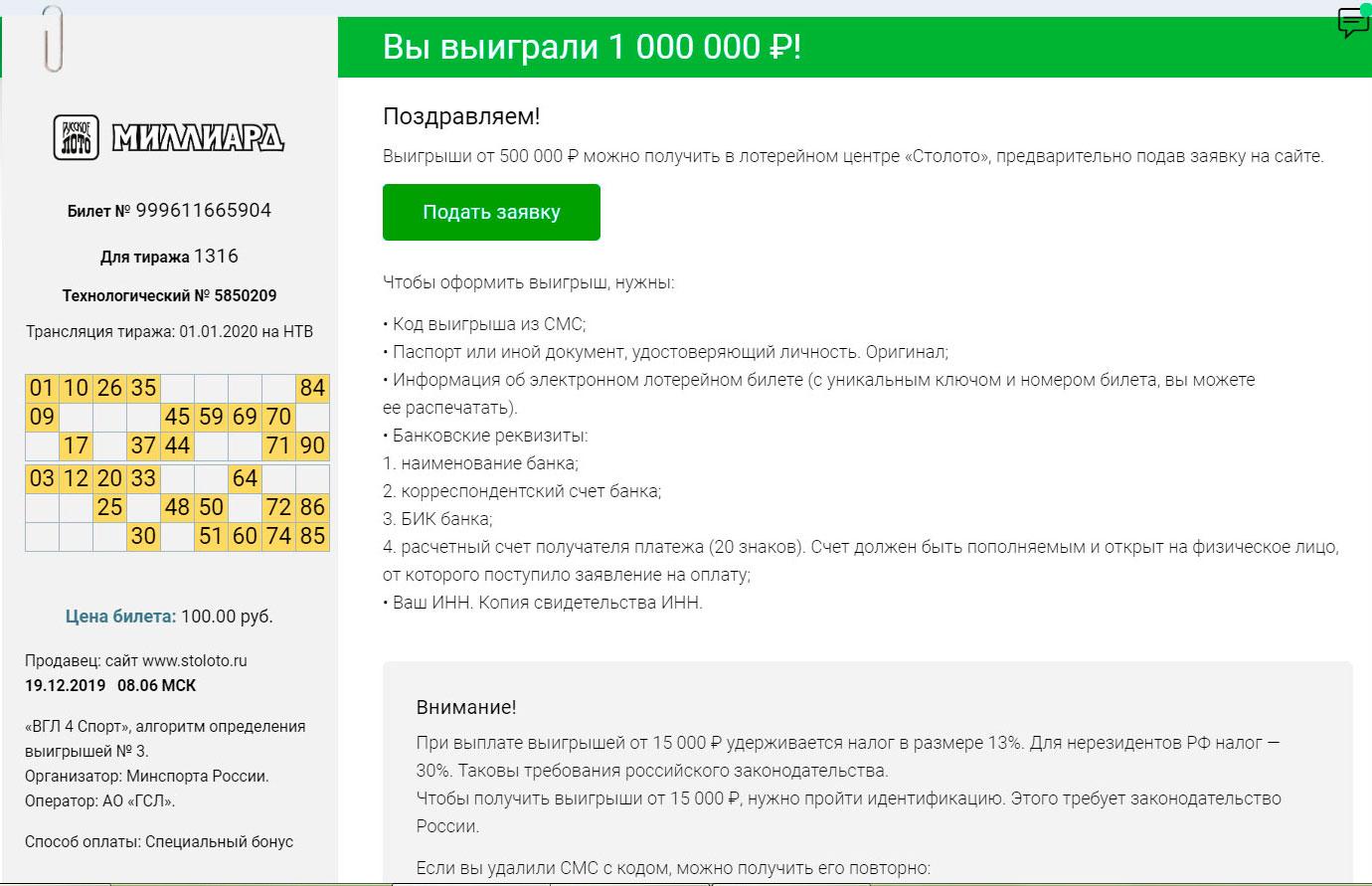 Выигрыш в Русское лото миллион рублей