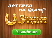 zolotaya-podkova_220163