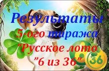 русское лото 6 из 36 тираж 5