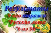 Русское лото 6 из 36 тираж 9
