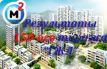 жилищная лотерея тираж 150