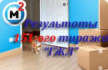 жилищная лотерея тирад 151