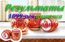 Русское лото тираж 1099