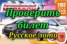 Русское лото тираж 1102