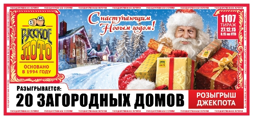 Русское лото тираж 1107