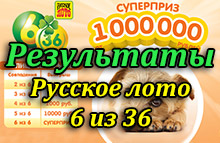 Результаты русское лото 6 из 36 тираж 11