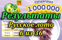 Русское лото 6 из 36 тираж 13