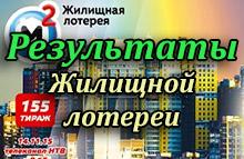 Проверить билет жилищная лотерея тираж 155