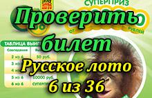 русское лото 6 из 36 тираж 12