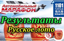 Результаты русское лото тираж 1101
