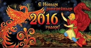 С новым лотерейным 2016 годом