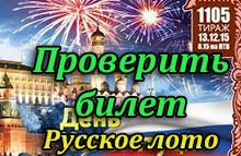 Проверить билет русское лото тираж 1105