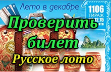 Проверить билет русское лото тираж 1106