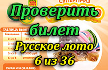 Проверит билет русское лото 6 из 36 тираж 15