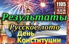 Результаты Русское лото тираж 1105