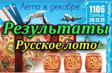 Результаты русское лото тираж 1106