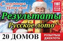 Результаты Русское лото тираж 1107