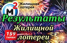 rezultaty-zhilishchnoj-loterei-tirazh-159