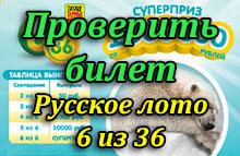 Проверить билет Русское лото 6 из 36 тираж 14