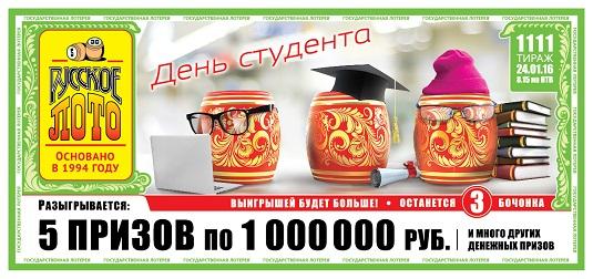 Русское лото тираж 1111