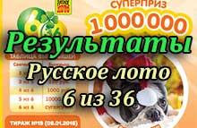 проверить билет русское лото 6 из 36 тираж 19