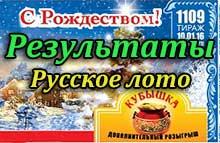 Проверить билет русское лото тираж 1109