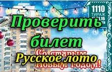 proverit-bilet-russkoe-loto-1110