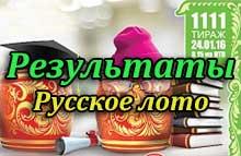 proverit-bilet-russkoe-loto-1111