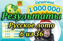 Проверить билет Русское лото 6 из 6 тираж 18