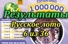 rezultaty-russkoe-loto-6-iz-36-tirazh-21