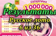 proverit-bilet-russkoe-loto-6-iz-36-tirazh-22