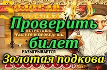 proverit-bilet-zolotaya-podkova-tirazh-18