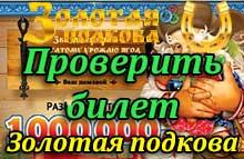 proverit-bilet-zolotaya-podkova-tirazh-20