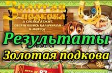 proverit-bilet-zolotaya-podkova-tirazh-21