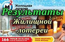 rezultaty-zhilishchnoj-loterei-tirazh-166
