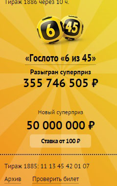 Разыгран супер-приз лотереи