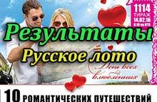 Русское лото тираж 1114