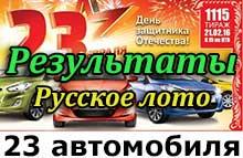 русское лото тираж 1115