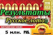 русское лото тираж 1116