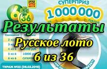 русское лото 6 из 36 тираж 23
