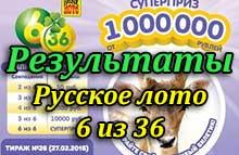 русское лото 6 из 36 тираж 26