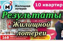 Государственная жилищная лотерея тираж 168