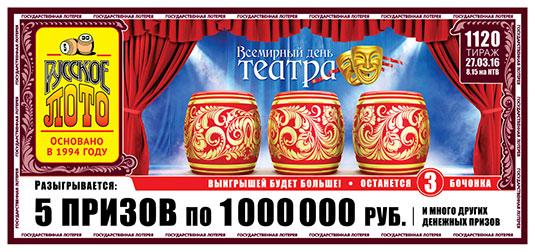 русское лото тираж 1120