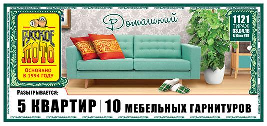 Билет русское лото тираж 1121